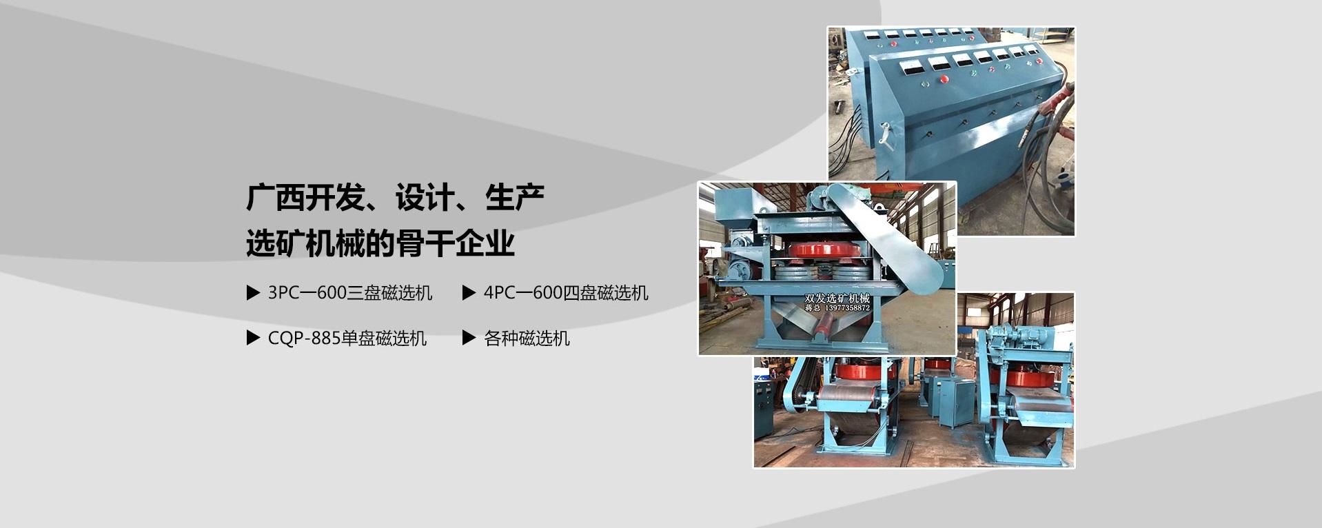 桂林选矿机械设备