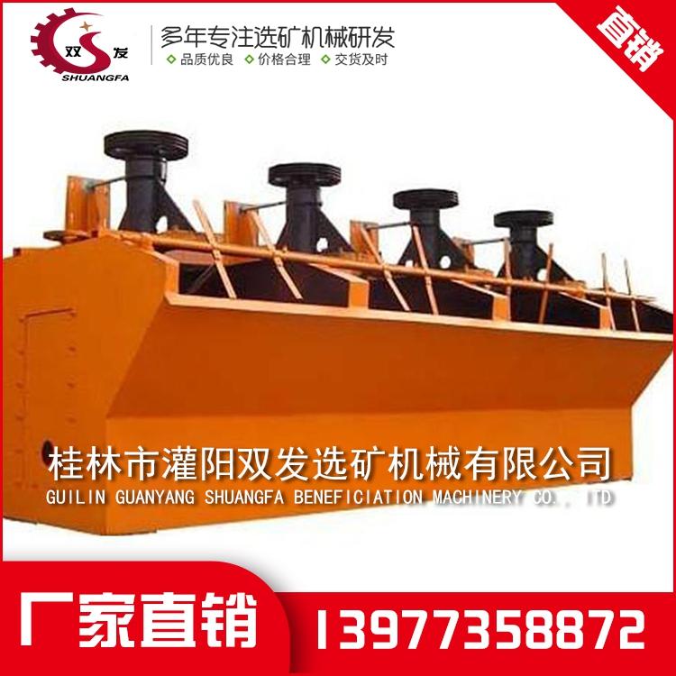 桂林浮选机