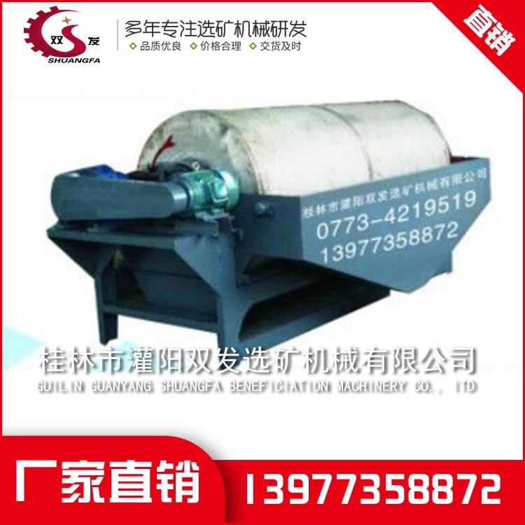 水式永磁筒式磁选机