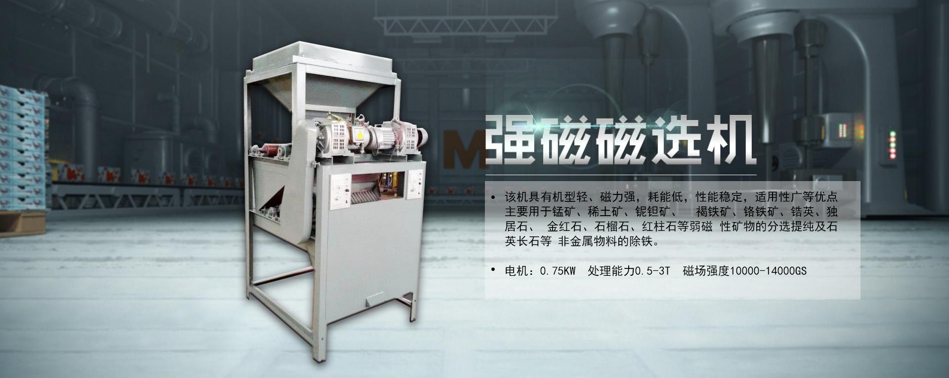 矿山机械设备厂家